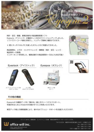 時計・宝石・眼鏡、兼業店様向け商品顧客管理ソフト